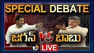 Special Debate On AP Assembly Session LIVE | AP CM Jagan Vs Chandrababu  News