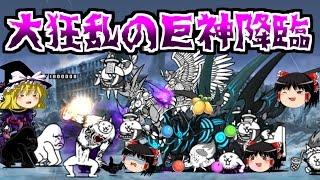 にゃんこ大戦争【ゆっくり実況】ぱーと19