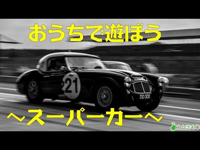 車の作り方