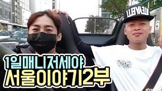윽박::포르쉐타고 공식방송하러 갑니다 -1일매니저 세야 서울이야기 2부 (eugbak & seya seoul gangnam)