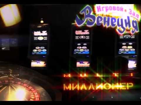 Игровые автоматы венеция получение лицензии на игровые аппараты