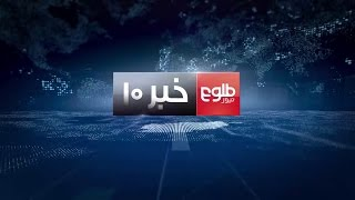 TOLOnews 10pm News 10 March 2017 / طلوعنیوز، خبر ساعت ده، ۲۰ حوت ۱۳۹۵