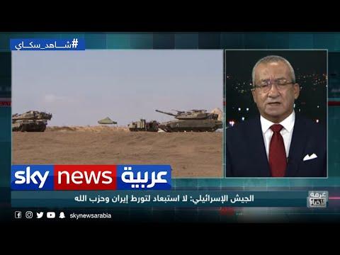 توتر جديد عند الحدود الإسرائيلية - السورية... إحباط محاولة تسلل | غرفة الأخبار  - نشر قبل 11 ساعة