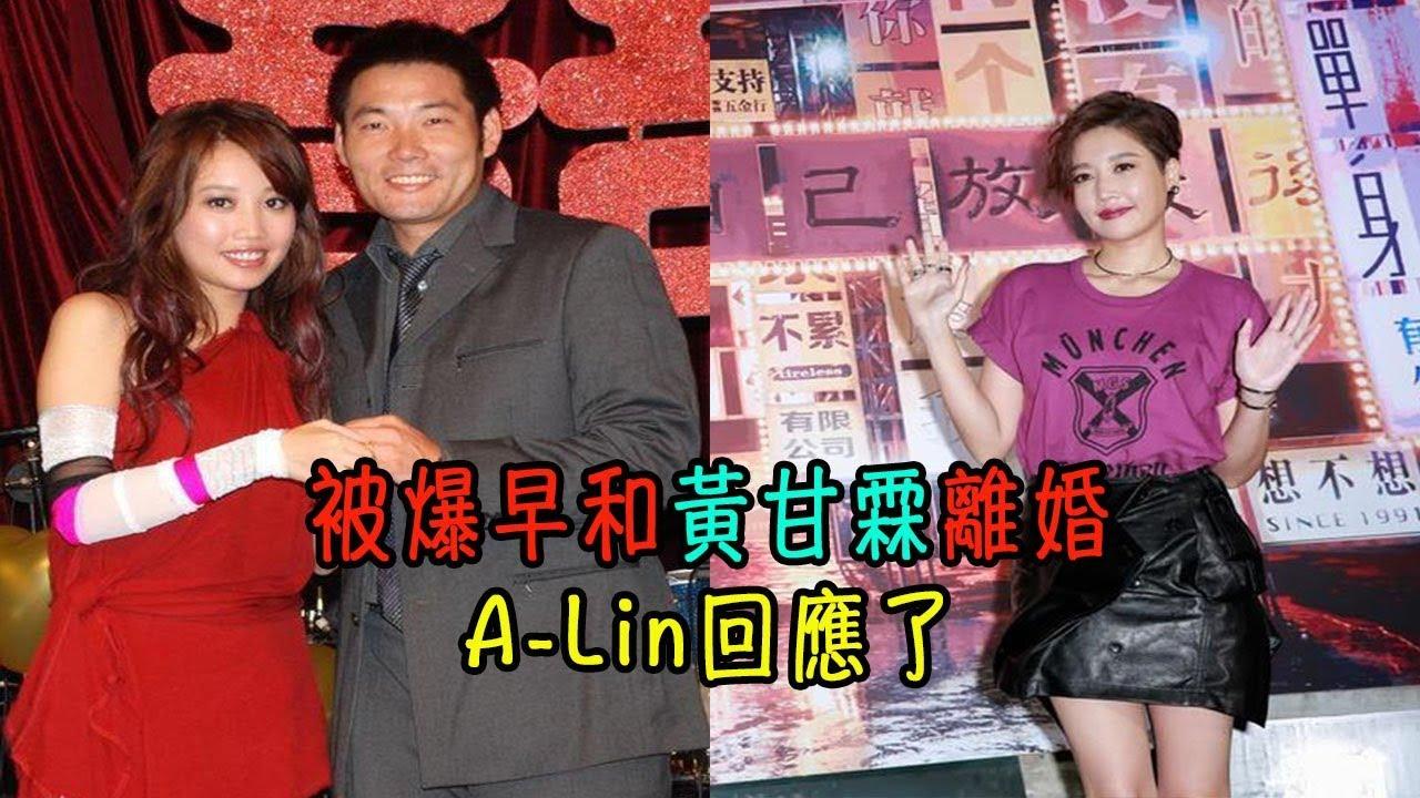 被爆早和黃甘霖離婚 A Lin回應了 - YouTube