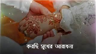 Marriage Bengali love #status ❤💞#Shorts #Islamicsong #BengaliGazal #Islamicsangeet #Love Gojol
