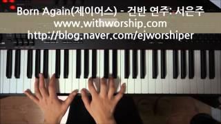 ccm 피아노 반주곡집 vol 1 수록곡 5 born again 제이어스 j us live worship 피아노 반주 악보 건반 연주 서은주