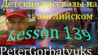 учить английский урок 139 детские библейские рассказы на английском с переводом