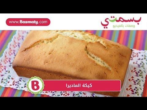 طريقة عمل كيكةالماديرا - Madeira Cake