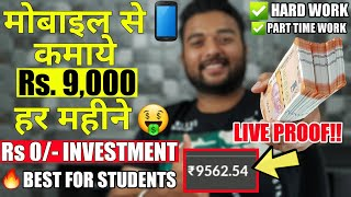 Earn Money Online from Mobile Phone in 2020 (NO INVESTMENT) 🔥 BEST EARNING APPS FOR ANDROID 2020