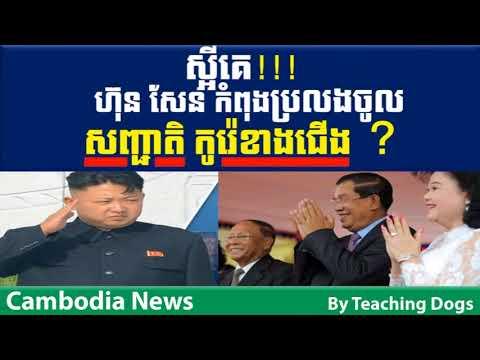 Cambodia News Today RFI Radio France International Khmer Night Sunday 09/17/201