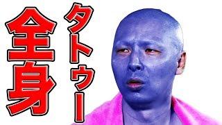 【ドッキリ】シャンプーの中身をタトゥーの染料に入れ替えたら大事故にwww