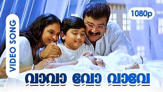 Vavavo Vave HD 1080p | Gireesh Puthenchery | Jyothirmayi, Jayaram, Kalidas - Ente Veedu Appoontem