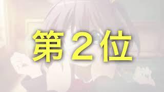 俺のアニメランキングチャンネル登録はこちら(メイン) → https://goo.gl/IYeu2N 俺のアニメランキング(サブ) → https://goo.gl/12e69t チャンネル応援してく...