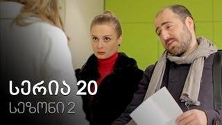 ჩემი ცოლის დაქალები - სერია 20 (სეზონი 2)