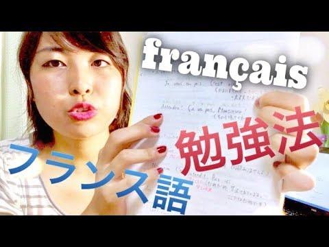 フランス語勉強法 - 文法と発音を学んだ方法