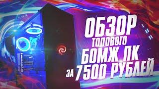 Обзор ТОПового Бомж ПК за 7500 рублей на май 2019!Авито
