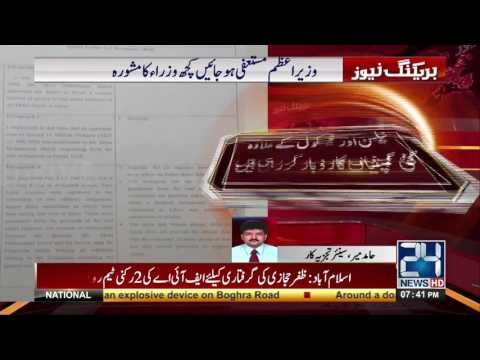 Sharif family more offshore companies revealed by JIT final report