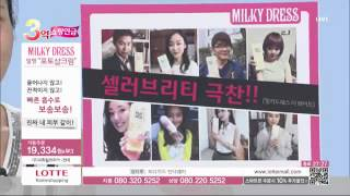 MILKY DRESS THE WHITE, ORIGINAL INSTANT WHITENING CREAM, Lotte 3rd Thumbnail