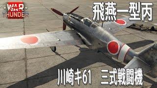 【ゆっくり実況】新米パイロットのWarThunder奮戦記#10 3式戦闘機 飛燕1型丙