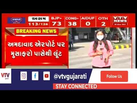Ahmedabad એરપોર્ટ સંચાલનની મનમાની, RT-PCR ટેસ્ટ માટેનો ચાર્જ 4 હજાર રૂપિયા | VTV Gujarati