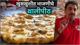 खुसखुशीत-भाजणीचे-थालीपीठ-Bhajani-Thalipeeth-Healthy-Breakfast-Recipe