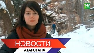 Новости Татарстана 09/01/18 ТНВ