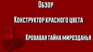 КОНСТРУКТОР КРАСНОГО ЦВЕТА-ОБЗОР!-В ТУРНЕ ПО ИСКУССТВУ(18+)