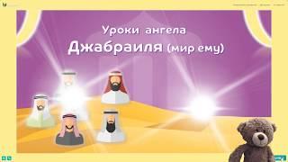 Основы Ислама┃ Урок 2┃Бесценные уроки ангела Джабраиля (мир ему)