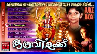 Hindu Devotional Songs Malayalam | Bhadravilakku | Devi Songs Audio Jukebox