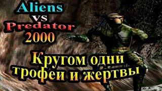 Чужой против Хищника 2000 (Aliens vs predator Classic) - часть 8 - Кругом одни трофеи и жертвы
