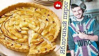 ДОМАШНИЕ РЕЦЕПТЫ ВЫПЕЧКИ - правильный яблочный пирог (видео рецепты, шеф-повар Константин Жук)