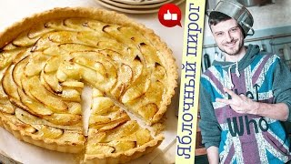 рецепт яблочного пирога с видео
