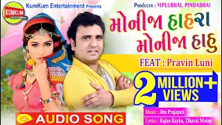 Monija Hahra Monija Hahu II Pravin Luni II Latest Gujarati Song II 2018 II Full Audio Song