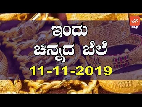 Today Gold Rate Falled in India | Gold Price In Karnataka | Mysore | YOYO TV Kannada