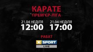 Финалы Karate1 Premier League 21 апреля на XSPORT