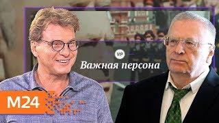 """""""Важная персона"""": Владимир Жириновский - Москва 24"""
