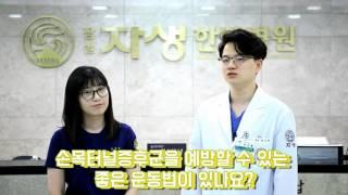 자생 자가테스트 [손목터널증후군] 박성환