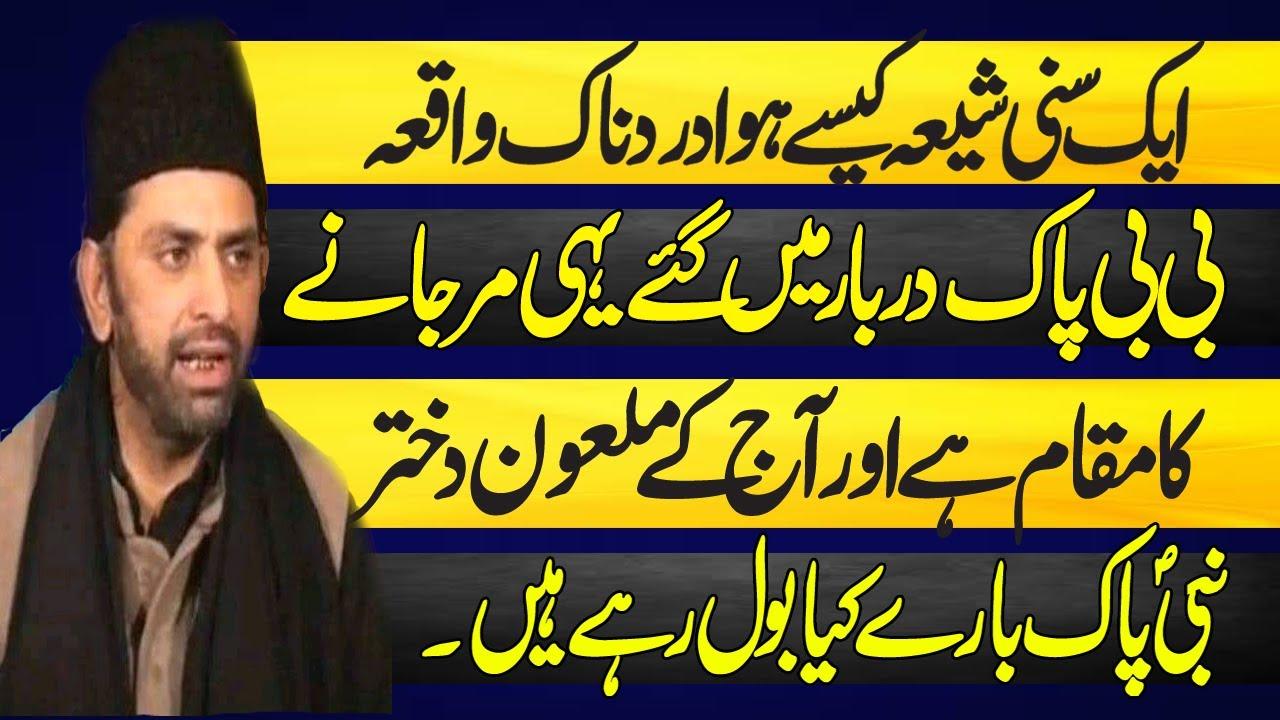 Ik Sunni Shia kese Howa Allama Nasir Abbas Multan