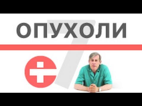 Чем отличаются доброкачественные и злокачественные опухоли?