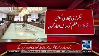 سیکرٹری نجکاری کمیشن کا وزیراعظم کو انکار، آخر کس بات پر؟