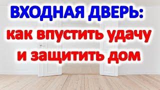 Правила для входной двери, чтоб защитить свой дом  @Эзотерика для Тебя: Гороскопы. Ритуалы. Советы.