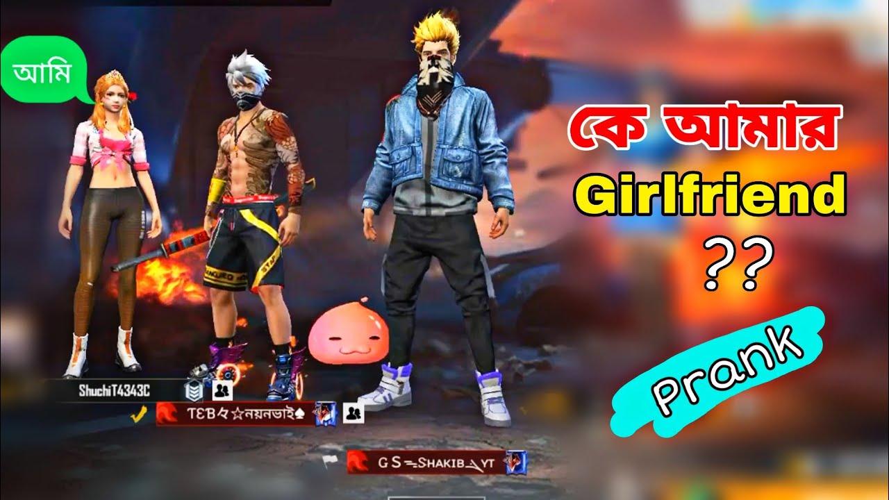 কে আমার Girlfriend 😂|| Sadia Shuchi vs Black Queen Prank || Gaming Shakib