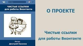 о проекте Чистые ссылки для работы Вконтакте