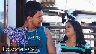 Pini | Episode 92 - (2018-12-27) | ITN Thumbnail