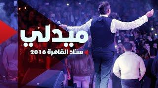 Ramy Sabry - Medley [Cairo Stadium 2016] | رامي صبري - ميدلي