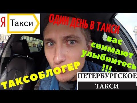 Обычная смена в такси,Яндекс комфорт+,такси в СПБ.