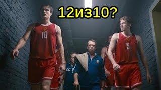 ДВИЖЕНИЕ ВВЕРХ - лучший фильм о баскетболе? | Мнение о фильме