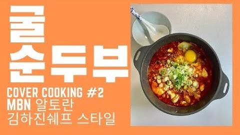 [커버쿠킹#2]MBN 알토란의 김하진선생의 꿀팁, 굴순두부찌개! 이제 직접 시도해보세요