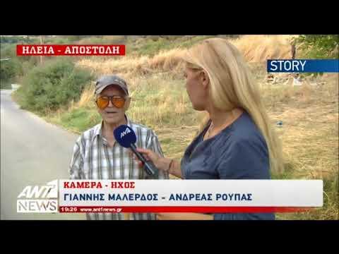 newsbomb.gr: Δέκα χρόνια από τις φωτιές στην Ηλεία