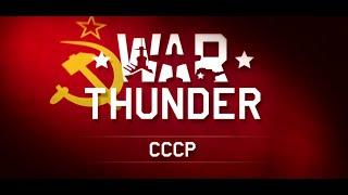 Игра WAR THUNDER. Лучшая бесплатная русская онлайн игра  WAR THUNDER